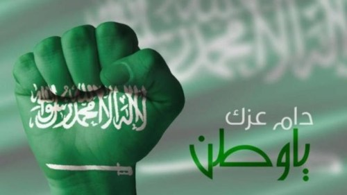 كلمات معبرة عن اليوم الوطني السعودي قصيرة جدا