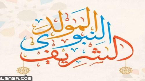 كلمة صباح عن المولد النبوي للاذاعة المدرسية 1443