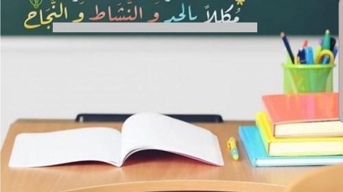 كلمة قائدة المدرسة بداية العام الدراسي الجديد 1443