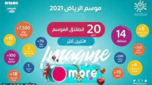 كم سعر تذكرة موسم الرياض 2021