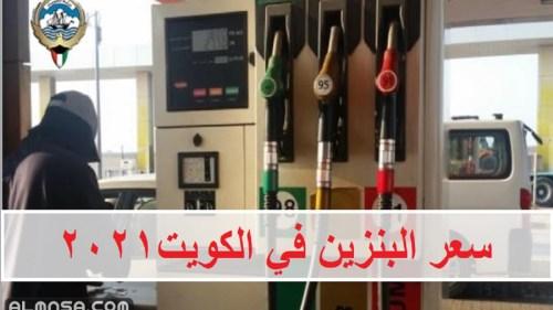 كم سعر لتر البنزين في الكويت 2021