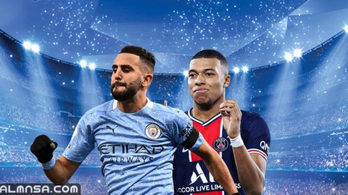 موعد مباراة مانشستر سيتي وباريس سان جيرمان في دوري أبطال أوروبا 2021-2022