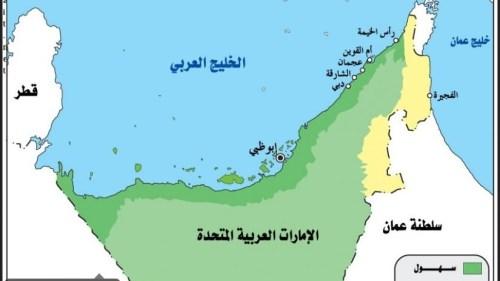 ما هي المناطق الشرقية في الإمارات