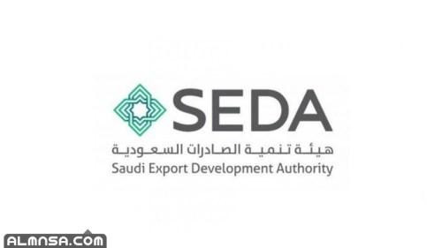 ما هي هيئة تنمية الصادرات السعودية