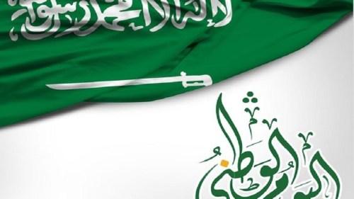متى العيد الوطني السعودي 2021 /1443