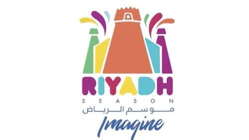 متى موسم الرياض 2021