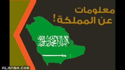 معلومات عن السعودية بالانجليزي