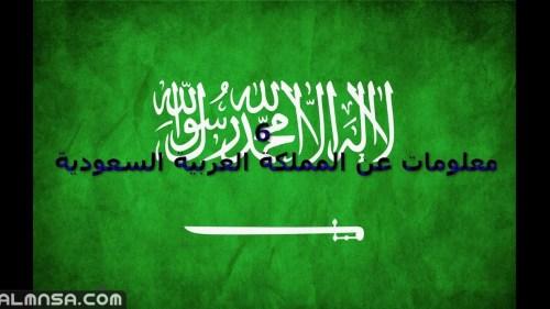 معلومات عن المملكة العربية السعودية