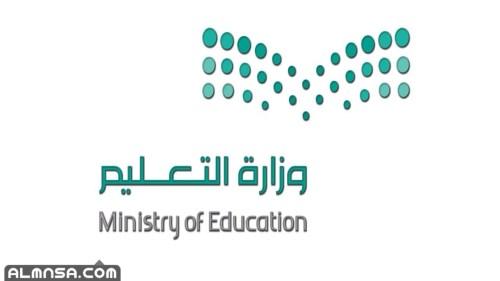 مكافأة الطلاب المدارس 1443