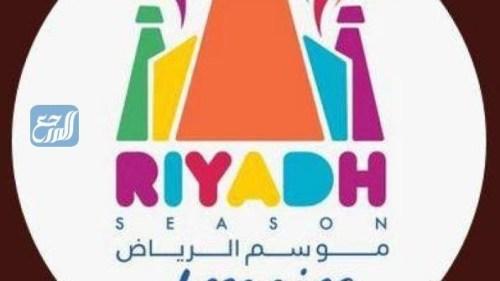 وين مكان موسم الرياض
