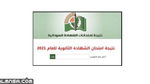 موعد نتيجة امتحانات الشهادة السودانية 2021