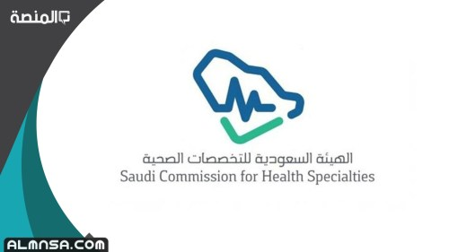 نتائج اختبار الهيئة السعودية للتخصصات الصحية 2022
