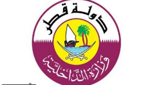 وزارة الداخلية القطرية نظام الاستعلام عن التأشيرة