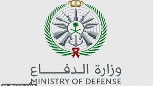 وزارة الدفاع التجنيد الموحد 1443