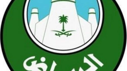 التقديم على وظائف أمانة الرياض لخريجي الثانوية 1443