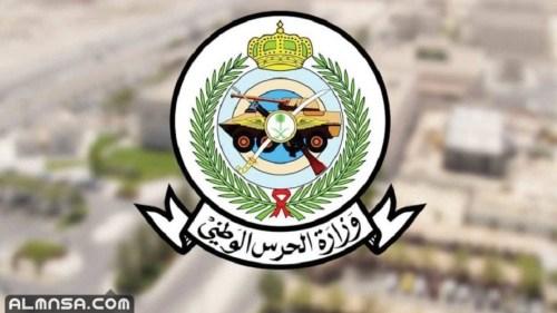 وظائف الشؤون الصحية بالحرس الوطني 1443