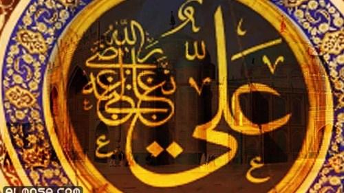 ياعلي شيل الوسادة غمضت عين النبي مكتوبة