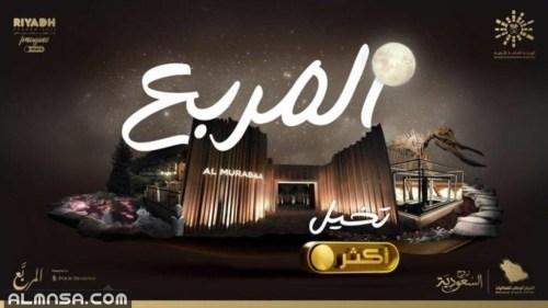 منطقة المربع موسم الرياض 2021