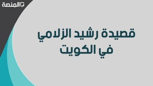قصيدة رشيد الزلامي في الكويت كاملة