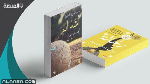 اسماء افضل روايات عالمية مترجمة للعربية