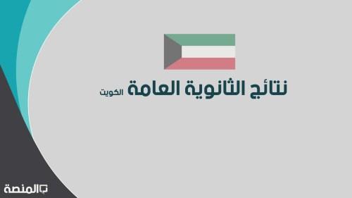 نتائج الثانوية العامة 2020 الكويت بالاسم