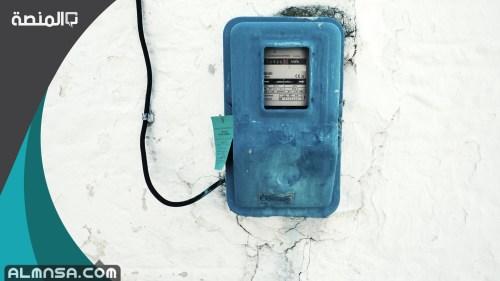 الاستعلام عن آخر فاتورة كهرباء برقم الحساب 1442