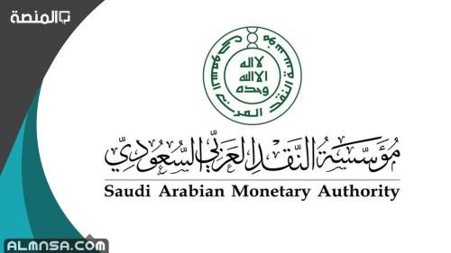 مؤسسة النقد العربي السعودي استعلام برقم الهوية 1442