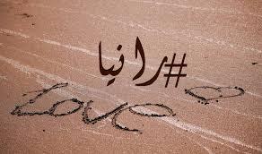 معنى اسم رانيا Rania وصفات حامل الاسم