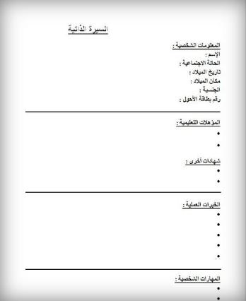 نماذج سيرة ذاتية عربي انجليزي جاهز ورد Word