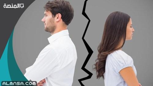 كيف اخبر زوجي اني اريد الطلاق