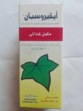 نشرة دواء ايفيروسبان Ivyrospan syrup مكمل غذائي وعلاج الكحة