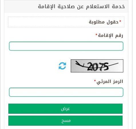 الاستعلام عن رسوم تجديد الاقامة المنتهية في السعودية 1442