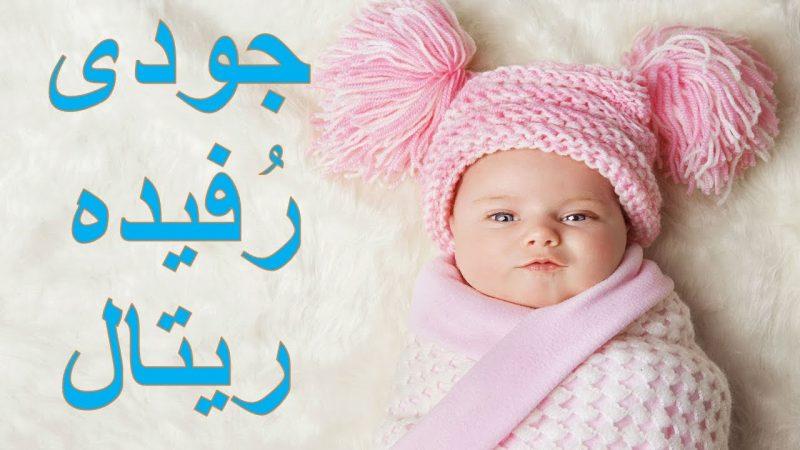 اسماء مواليد بنات اسلامية 2021 ومعانيها