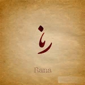 معنى اسم رنا Rana وصفات حاملة الاسم