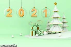 صور تهنئة عيد راس السنة الميلادية 2021