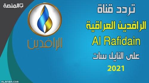 تردد قناة الرافدين الاخبارية 2021 الجديد Al Rafidain TV