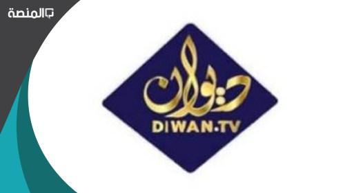تردد قناة ديوان العراقية Dewan 2021 الجديد