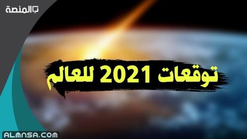 توقعات ابو علي الشيباني 2021