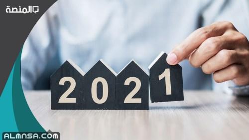 توقعات المنجمين لعام 2021