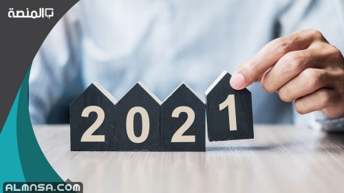 صور التقويم الميلادي لسنة 2021