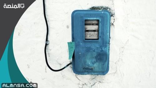 الاستعلام عن فاتورة الكهرباء بالاسم فقط عبر الانترنت
