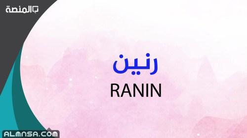 معنى اسم رنين ranen وصفات حامل الاسم