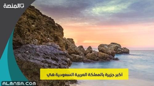 ماهي أكبر جزيرة بالمملكة العربية السعودية