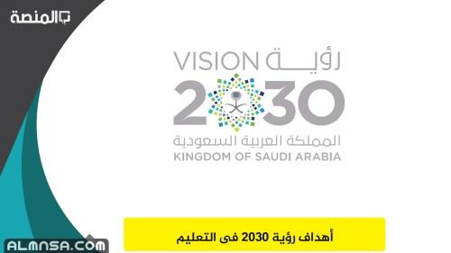أهداف رؤية 2030 فى التعليم