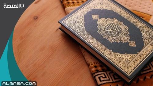 إذاعة مدرسية عن حفظ القرآن وفضل تعلم القرآن الكريم