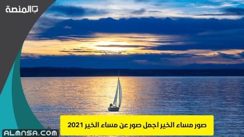 صور مساء الخير اجمل صور عن مساء الخير 2021