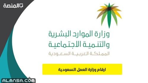 ارقام وزارة العمل السعودية