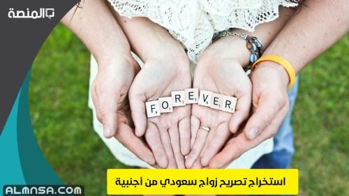 استخراج تصريح زواج سعودي من أجنبية 2021