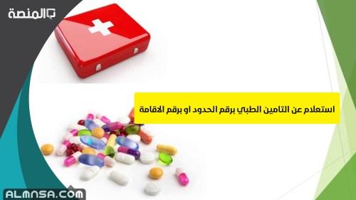 استعلام عن التامين الطبي برقم الحدود او برقم الاقامة