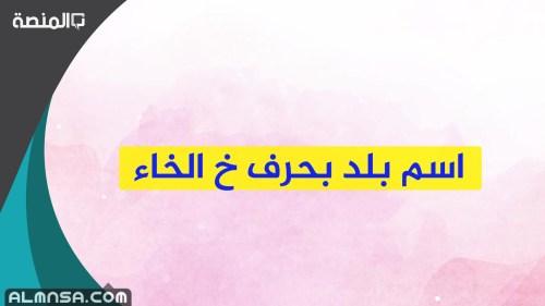 اسم بلد بحرف الخاء